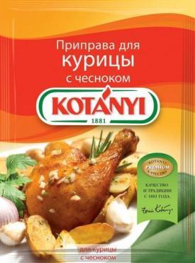 Приправа для курицы с чесноком Kotanyi, 30 гр., сашет