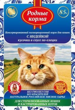 Корма паучи для кошек с индейкой кусочки в соусе по-елецки Родные Корма, 85 гр., пластиковый пакет
