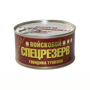 Говядина Спецрезерв Войсковой кускя , 325 гр, ж/б