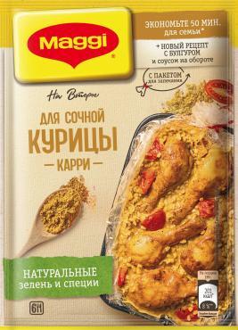 Приправа на второе для сочной курицы карри, MAGGI, 26 гр, флоу-пак