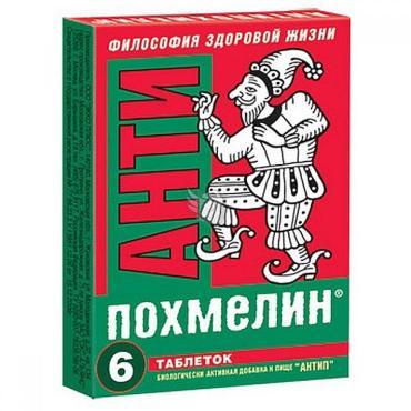 Таблетки Антипохмелин, картонная пачка