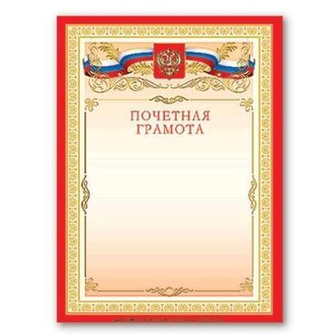 Грамота Почетная А4, мелованный картон, бронза, красная, Brauberg, 12 гр.
