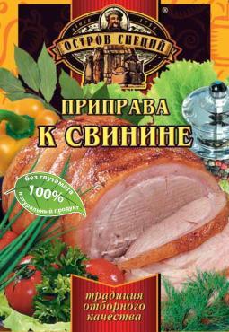 Приправа к свинине Остров специй, 20 гр., пластиковый пакет