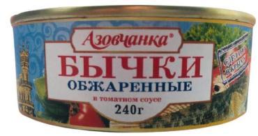 Бычки обжаренные в томатном соусе,  Азовчанка, 240 гр., ж/б