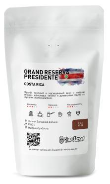 Кофе в зернах свежеобжаренный KINGFLOYD Коста-Рика Grand Reserva Presidente, 250 гр., пакет с клапаном