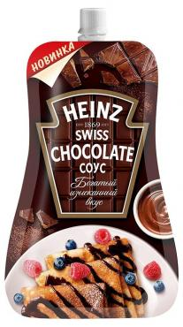 Соус Heinz Шоколад