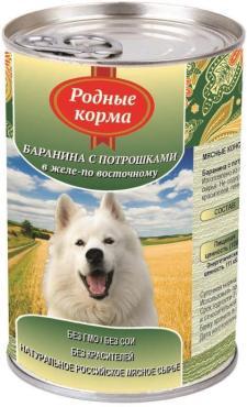 Корм влажный для собак баранина с потрошками в желе по-восточному Родные корма 970 гр. Жестяная банка
