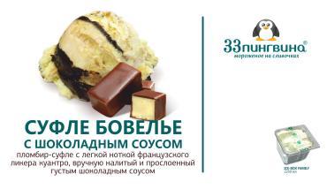 Мороженое  Суфле Бовелье с шоколадным соусом 33 Пингвина, 1.3 кг.