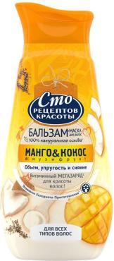 Бальзам-маска Сто рецептов красоты Манго&Кокос Для всех типов волос