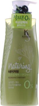 Кондиционер для волос Kerasys Naturing Nourishing Питание c морскими водорослями