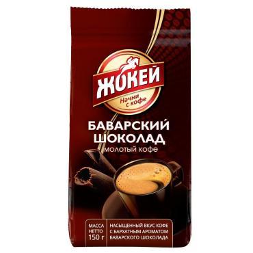 Кофе Жокей Баварский шоколад молотый