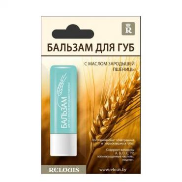 Бальзам для губ Relouis с маслом зародышей пшеницы