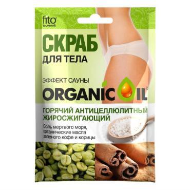 Скраб для тела Fito косметик Organic Oil горячий антицеллюлитный жиросжигающий Эффект сауны