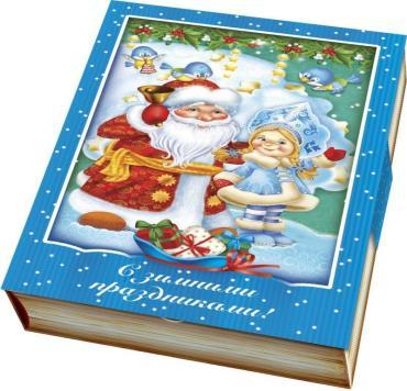 Новогодний сладкий подарок Книга Новогодних загадок,  МосУпак, 500 гр., подарочная упаковка