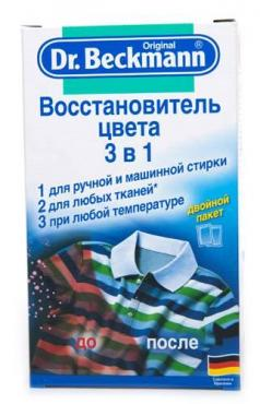 Восстановитель цвета для белья 3в1 Интенсивный, 2пак., Dr. Beckmann, 200 гр., Картонная коробка