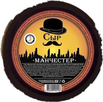 Сыр Манчестер 50% Старомынский сыродел