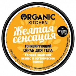 Скраб Organic Shop для тела