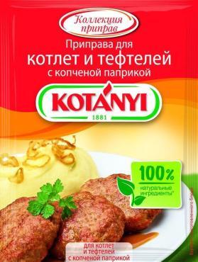 Приправа Kotanyi для котлет и тефтелей с копченой паприкой