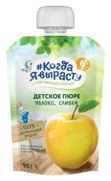 Пюре яблоко сливки с 6 мес., Когда Я вырасту, 90 гр., дой-пак с дозатором