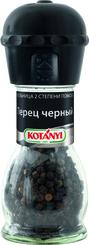 Перец Kotanyi черный