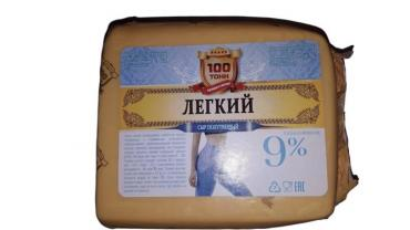 Сыр полутвердый жирность 9% 100 ТОНН Легкий, 500 гр., вакуумная упаковка