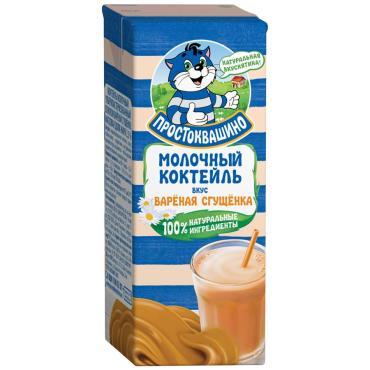 Коктейль Простоквашино молочный Вареная сгущенка 2,5%