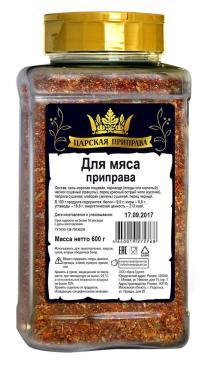 Приправа Царская Приправа для мяса, 600 гр., пластиковая банка