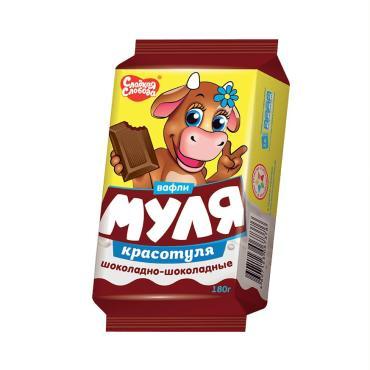 Вафли шоколадно-шоколадные Сладкая Слобода Муля Красотуля, 180 гр., флоу-пак