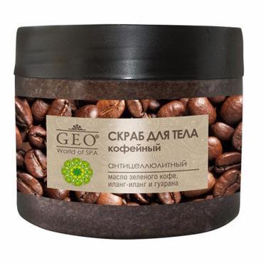 Скраб GEO World of SPA для тела антицелллюлитный кофейный
