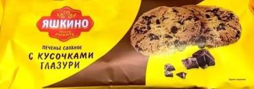 Печенье с кусочками глазури, Яшкино, 200 гр., флоу-пак
