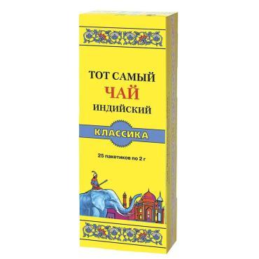 Чай черный Тот самый Индийский классика, 50 гр., Картонная коробка