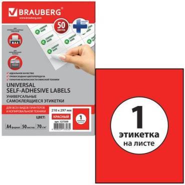 Этикетка самоклеящаяся 210х297 мм., 1 этикетка, красная, 70 г/м2, 50 листов, сырье Brauberg, картон