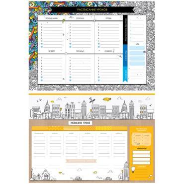 Расписание уроков с расписанием звонков A3 ArtSpace, Пиши-стирай. Draw it