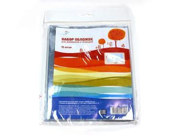 Набор обложек для дневников и тетрадей 21 х 35 см., 15 шт., ArtSpace, 150 гр.