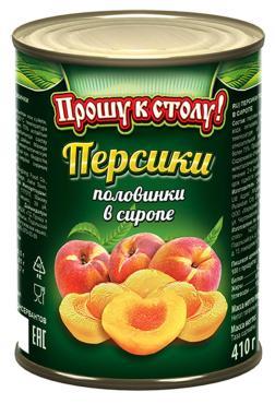 Фруктовые консервы Персики половинки Прошу к столу, 410 гр., жестяная банка