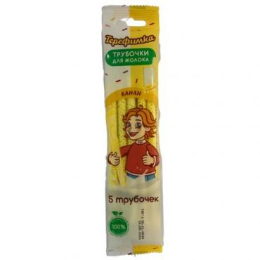 Трубочки для молока со вкусом банана Терефимка, 30 гр., пластиковый пакет