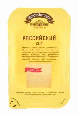 Сыр Брест-Литовск Российский 45% нарезка 150г