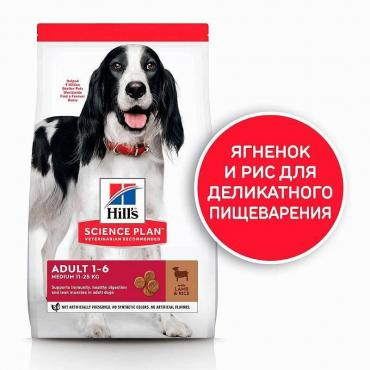 Корм сухой для взрослых собак средних пород для поддержания иммунитета с ягненком и рисом Hill's Science Plan, 2,5 кг., пластиковый пакет