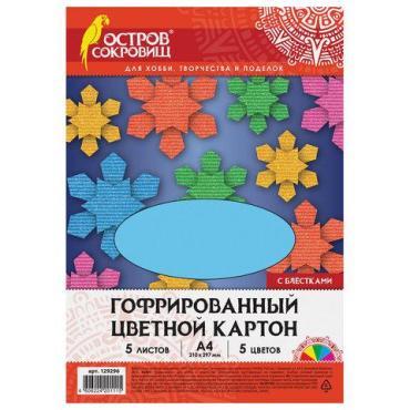 Картон цветной А4, гофрированный с блестками, 5 листов, 5 цветов, 210*297 мм. Остров сокровищ, папка