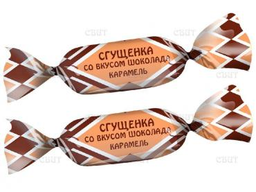 Карамель в молочной глазури, Сгущенка со вкусом шоколада 1 кг., обертка фольга/бумага