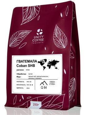 Кофе в зернах Unity Coffee Гватемала Coban SHB, 250 гр., пластиковый пакет