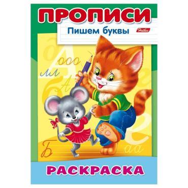 Книжка-пособие А4, 8 л., Hatber Пишем буквы, Кошки-мышки