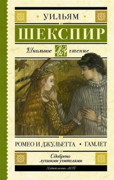 Книга Ромео и Джульетта Гамлет АСТ