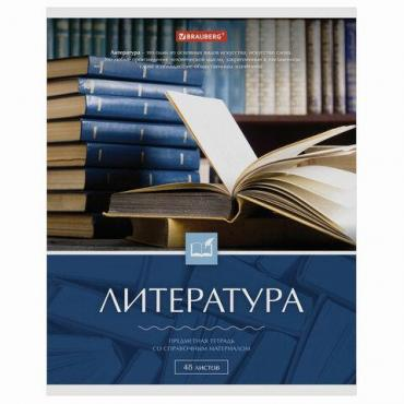 Тетрадь предметная 48 л., обложка картон, Литература, линия, подсказ Brauberg Классика