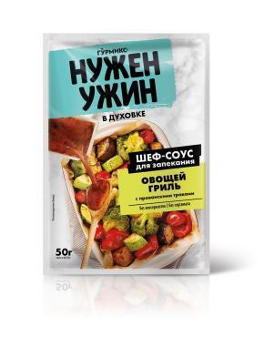 Соус Гурмикс для запекания овощей гриль, 50 гр., дой-пак
