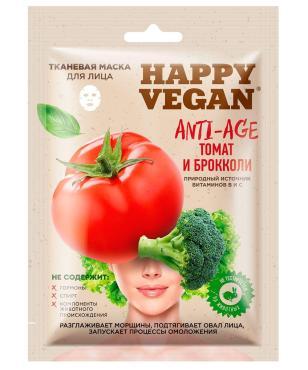 Маска для лица Happy Vegan, тканевая, Томат и брокколи, питательная, 25 мл., пакет