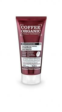 Био-маска для волос, Organic Shop Naturally Professional Быстрый рост волос Кофейная, 200 мл., пластиковая туба