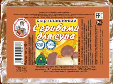 Сыр Вологодский МЗ плавленый с грибами для супа 55%