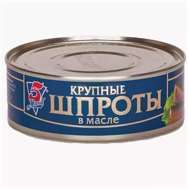 Рыбные консервы 5 Морей Шпроты крупные из балтийской кильки в масле