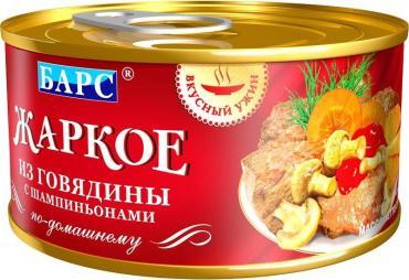 Жаркое Барс из говядины по-домашнему с шампиньонами , 325 гр, ж/б